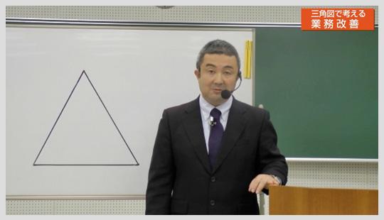 三角図で考える業務改善