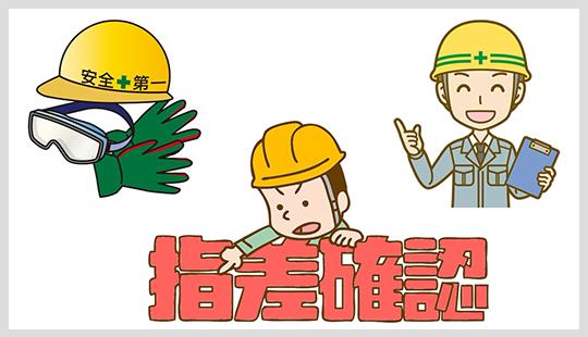 きちんとやらなきゃ 小さな工場の安全管理 その2